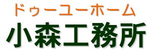 リフォーム 新築一戸建て 埼玉県深谷市 小森工務所